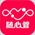 随心管app