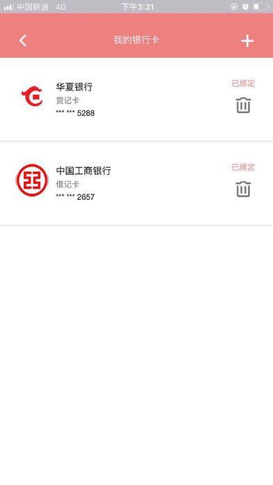 旭尊惠付app手机版  v1.0图5