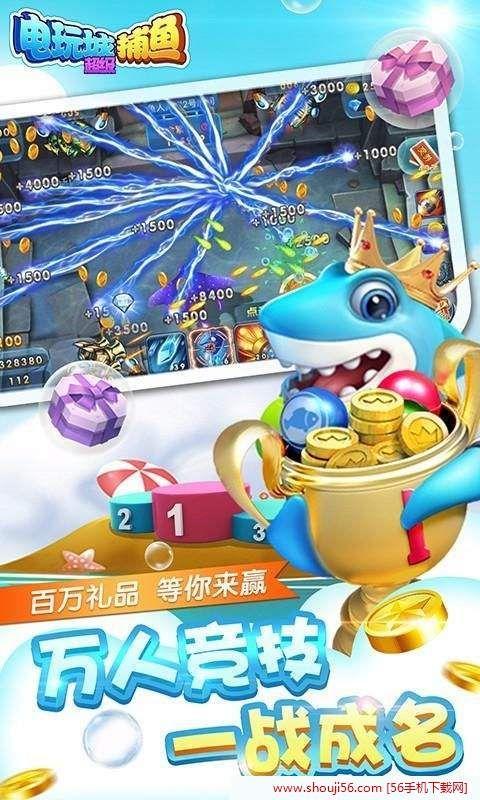 超级电玩城捕鱼内购破解版  V1.3.35图4