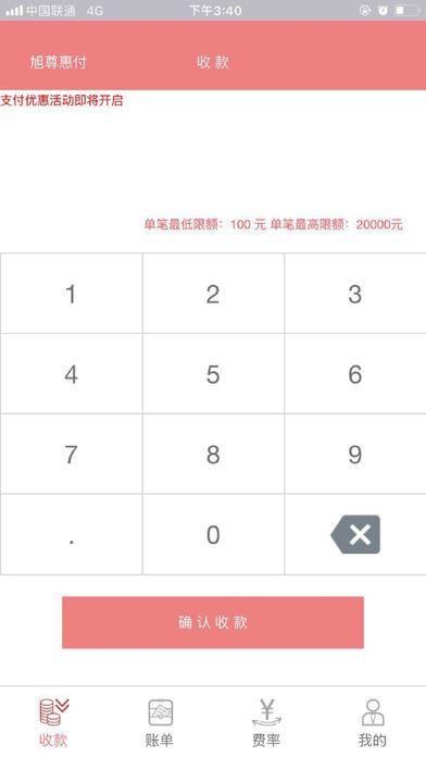 旭尊惠付app手机版  v1.0图1