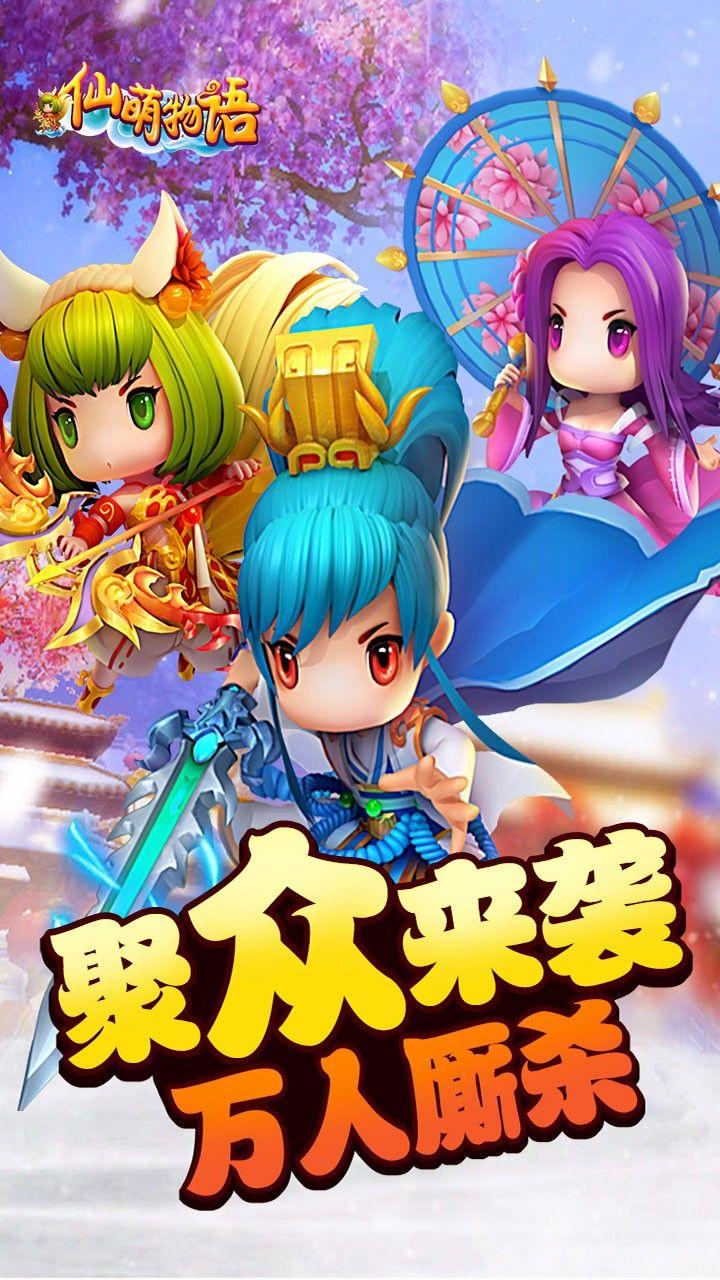 仙萌物语手机游戏最新版  v1.02.00图5