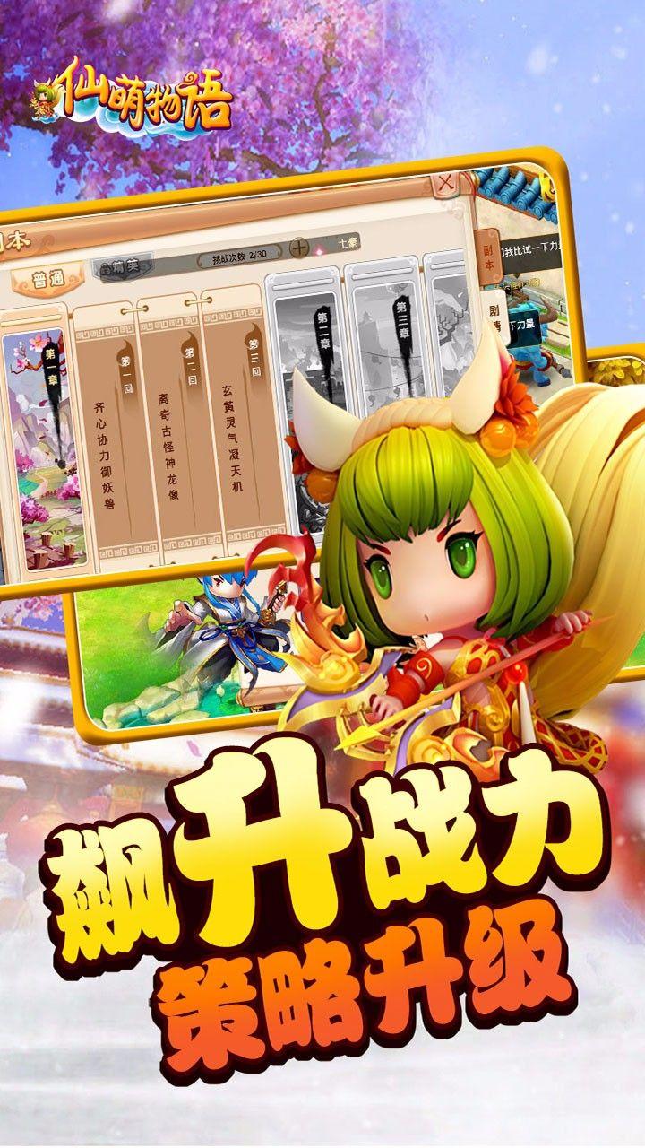 仙萌物语手机游戏最新版  v1.02.00图2