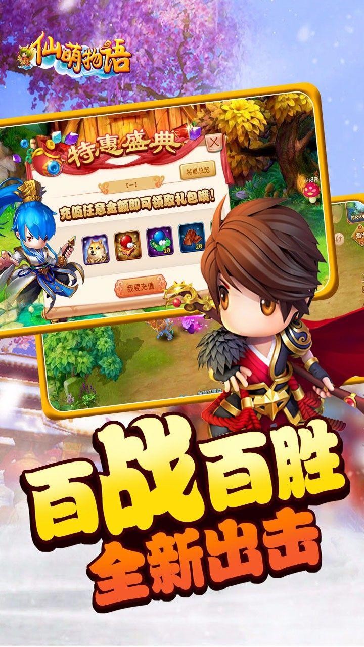 仙萌物语手机游戏最新版  v1.02.00图1