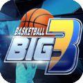 大三篮球最新版