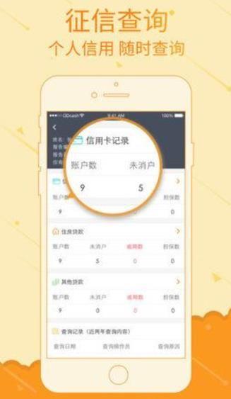 豆豆借贷app官方版  v1.0图1