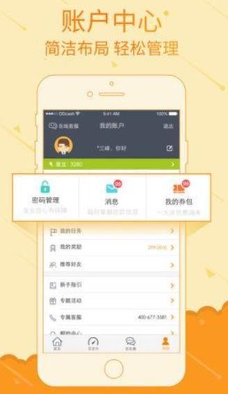 豆豆借贷app官方版  v1.0图2