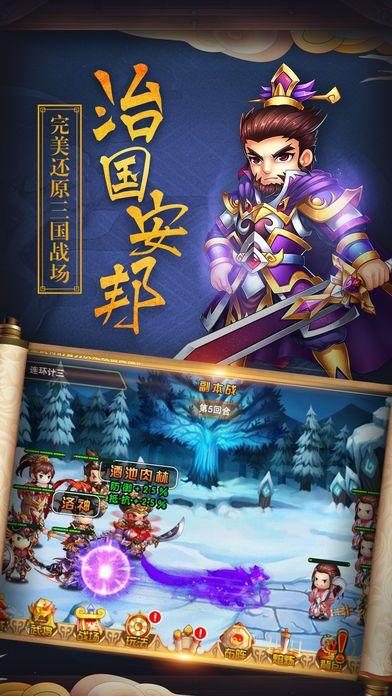虎将闯三国手游官方安卓版  v1.0图3