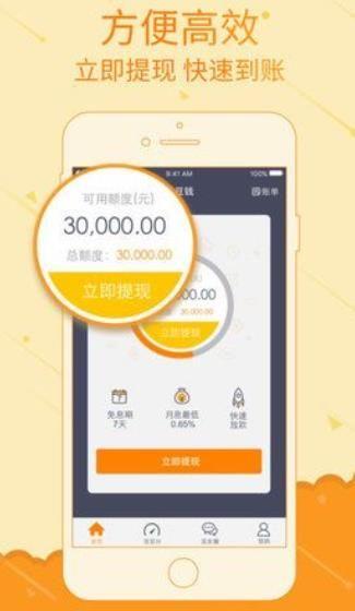 豆豆借贷app官方版  v1.0图4