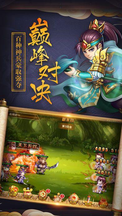 虎将闯三国手游官方安卓版  v1.0图1