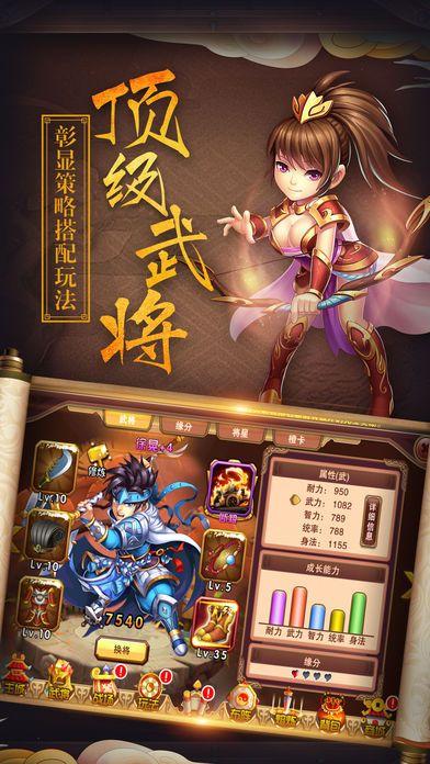 虎将闯三国手游官方安卓版  v1.0图4