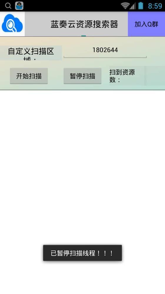 蓝奏云手机福利软件  v1.0图2