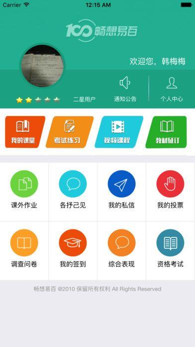 畅想易百学生端app  v1.0图5