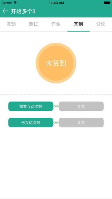 畅想易百学生端app  v1.0图1