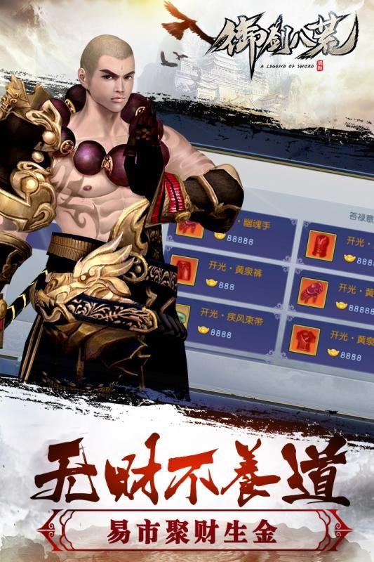 御剑八荒安卓游戏公测版  v1.0.6图5