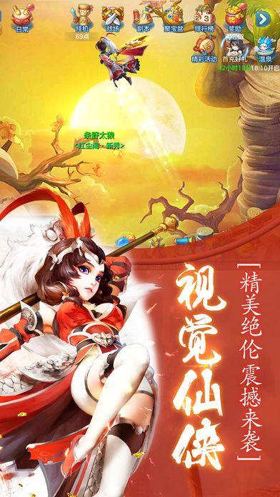 梦幻修仙OL仙侠情缘手游官网版  v1.0图1