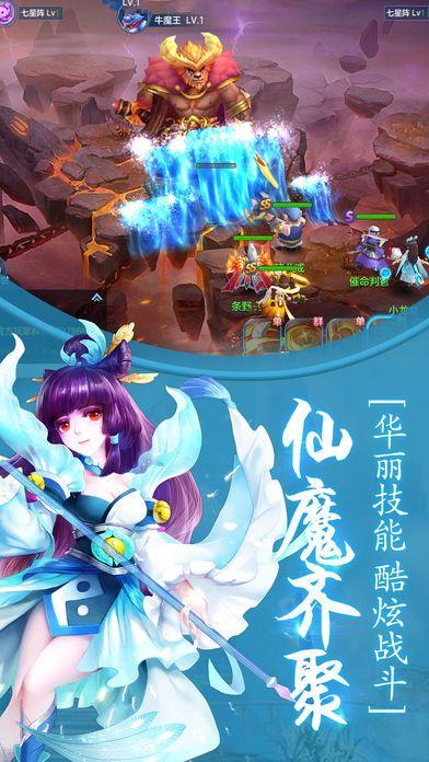 梦幻修仙OL仙侠情缘手游官网版  v1.0图3