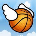 飞天篮球手游