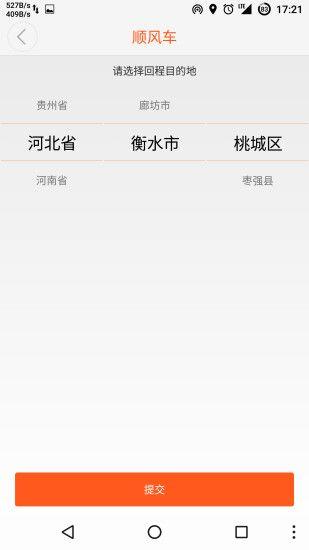 东营出行app客户端下载  v1.0.9图3