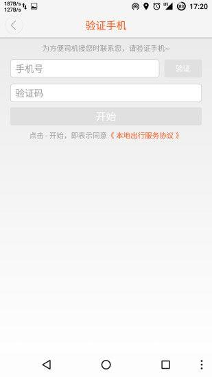 东营出行app客户端下载  v1.0.9图1