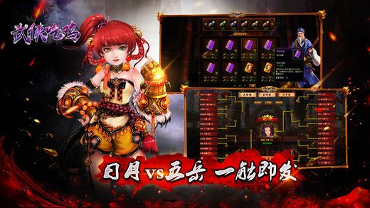 武侠吃鸡安卓游戏官方版  v1.0图3