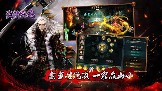 武侠吃鸡安卓游戏官方版  v1.0图2