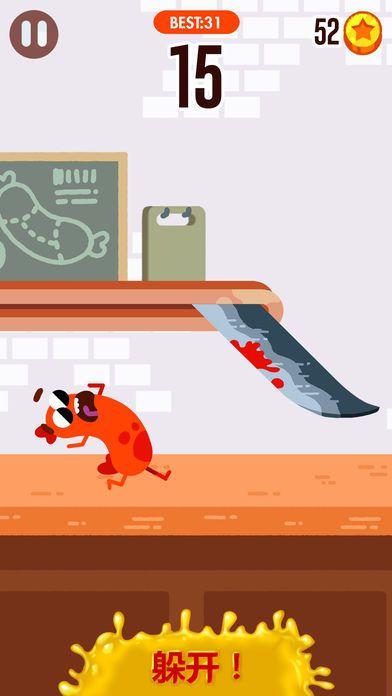 奔跑吧香肠无限金币破解版  v1.2.0图1
