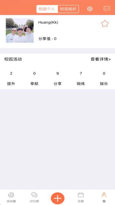 校有吧app手机版  v1.0图2