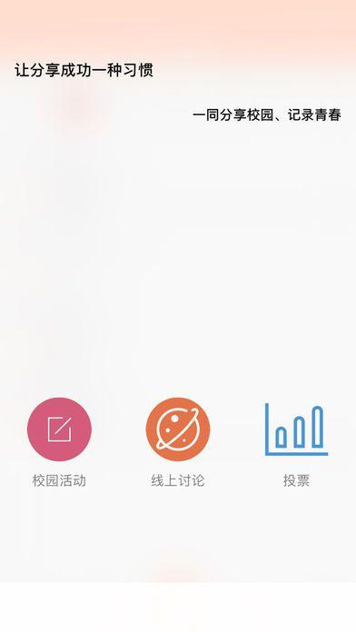 校有吧app手机版  v1.0图1