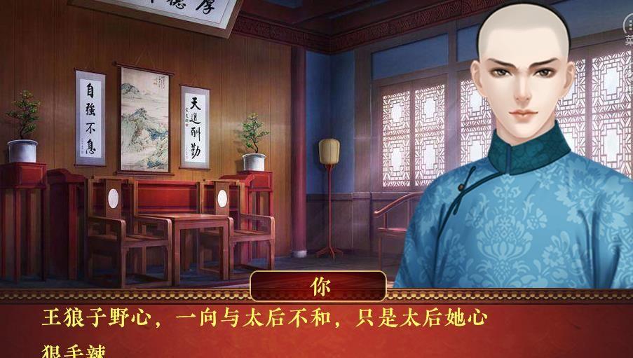 皇帝养成之大清王朝橙光游戏手机版  v1.0图1