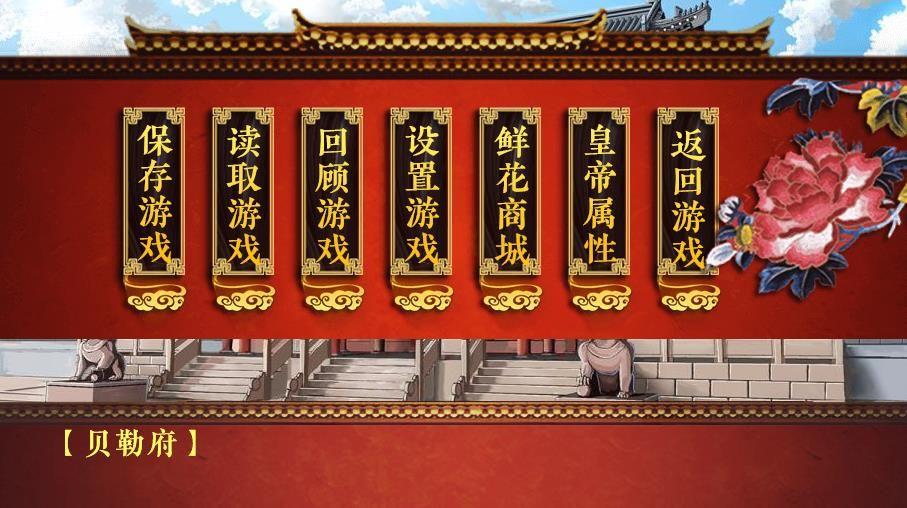 皇帝养成之大清王朝橙光游戏手机版  v1.0图3
