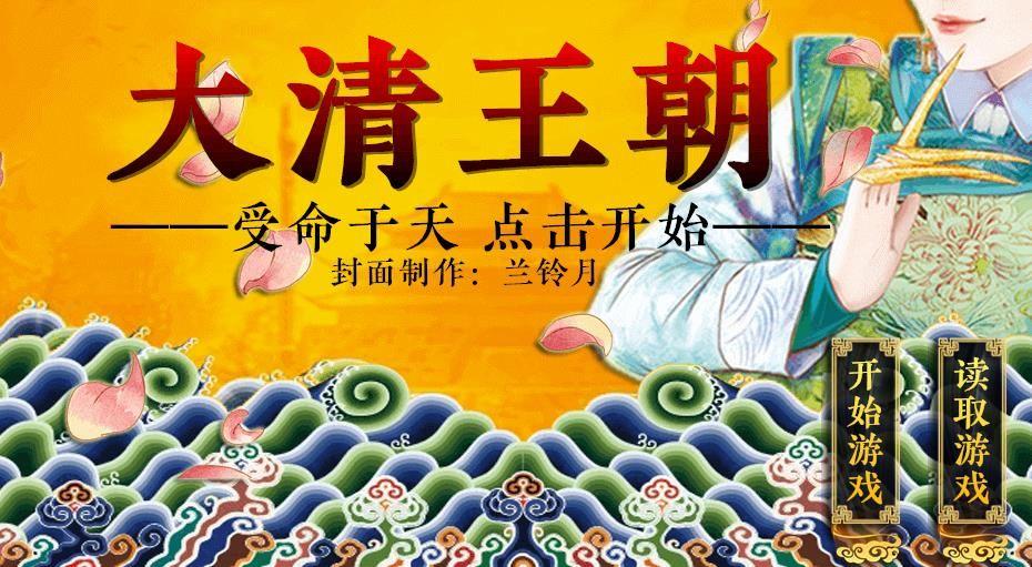 皇帝养成之大清王朝橙光游戏手机版  v1.0图4