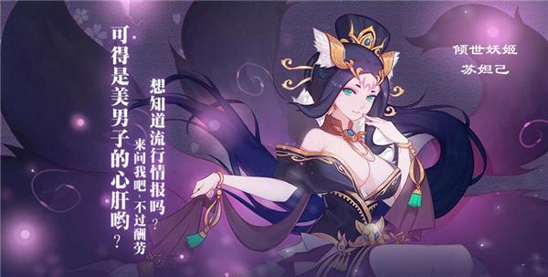 腾讯封神召唤师手游官网  v2.2.0图2