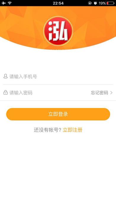 泓樽付app官网版下载  v0.0.1图3