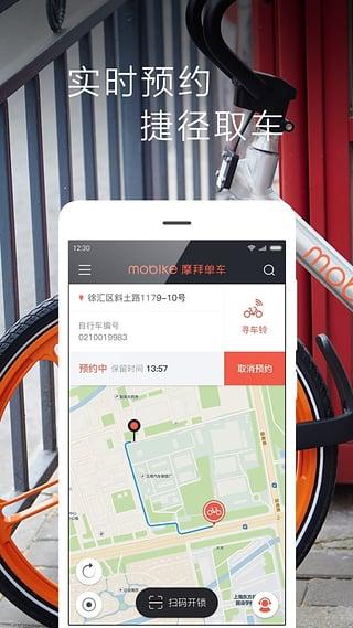 摩拜单车2017官方最新版app下载安装  v7.3.1图3