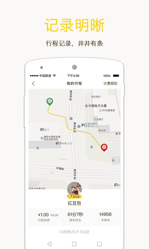ofo共享单车官网app下载  v3.0.1图4