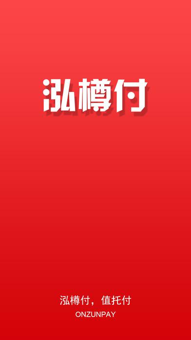 泓樽付app官网版下载  v0.0.1图1