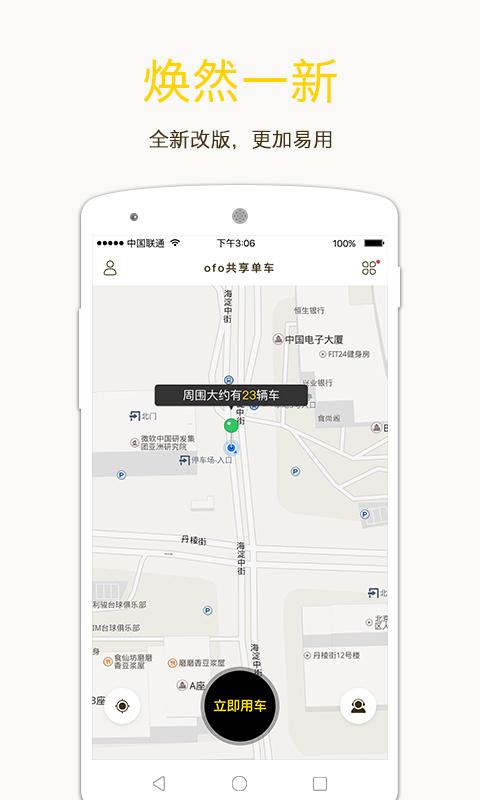 ofo共享�诬�官�Wapp下�d  v3.0.1�D2