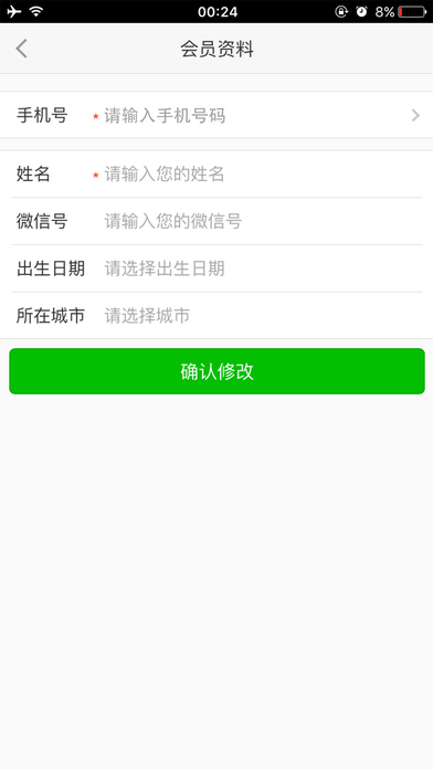 泓樽付app官网版下载  v0.0.1图4