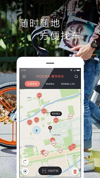 摩拜单车2017官方最新版app下载安装  v7.3.1图4