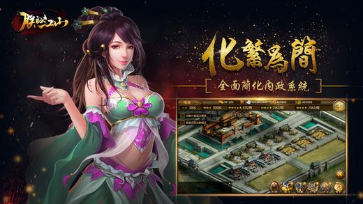 朕的江山手游官网  v1.4.0图5