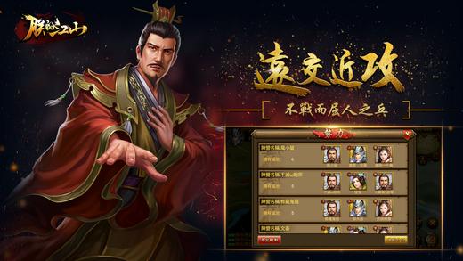 朕的江山手游官网  v1.4.0图4