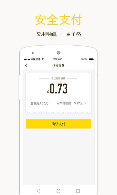 ofo共享单车官网app下载  v3.0.1图5