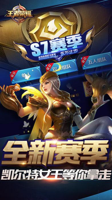 王者�s耀�w�服官�W最新版  v1.53.1.51�D5