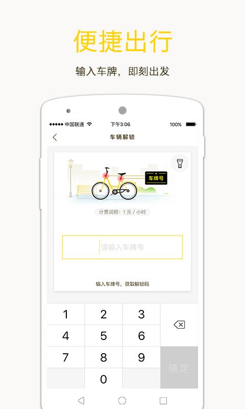 ofo共享单车官网app下载  v3.0.1图3
