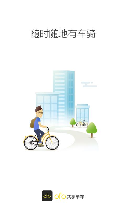 ofo共享单车官网app下载  v3.0.1图1