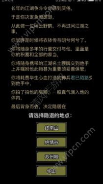 放置江湖传承后如何培养孩子 传承后孩子培养攻略[多图]图片2