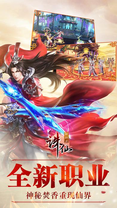 诛仙手游官网正式版  v1.121.0图2