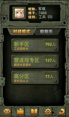 掌联军棋手机安卓版  v1.8.56图1