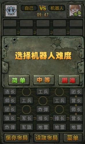 掌联军棋手机安卓版  v1.8.56图3