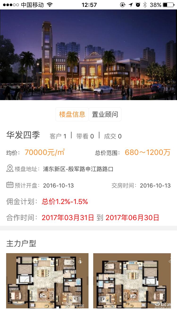 地产镖客app手机版  v1.0.6图4